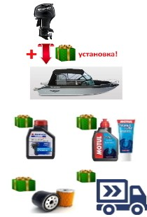 Подарки при покупке мотора